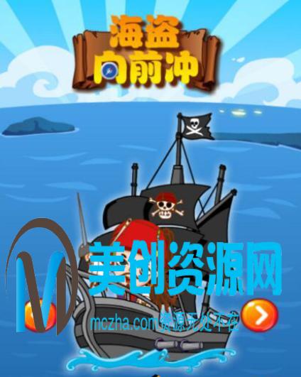休闲手游《海盗向前冲》全套源码-美创资源网